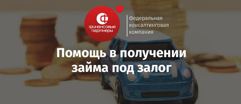 Залог авто под птс ставрополь